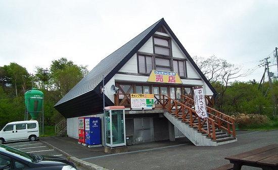 クッチャロ湖畔キャンプ場 管理棟と売店