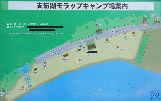 支笏 湖 美笛 キャンプ 場