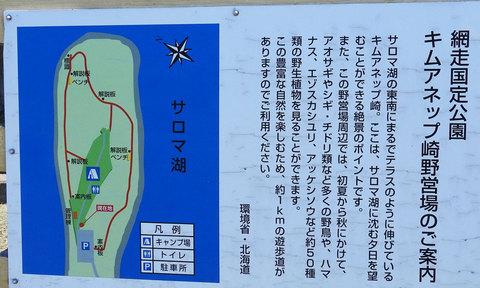 キムアネップ岬キャンプ場 場内案内看板