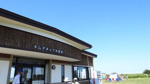 キムアネップ岬キャンプ場 管理棟・休憩所