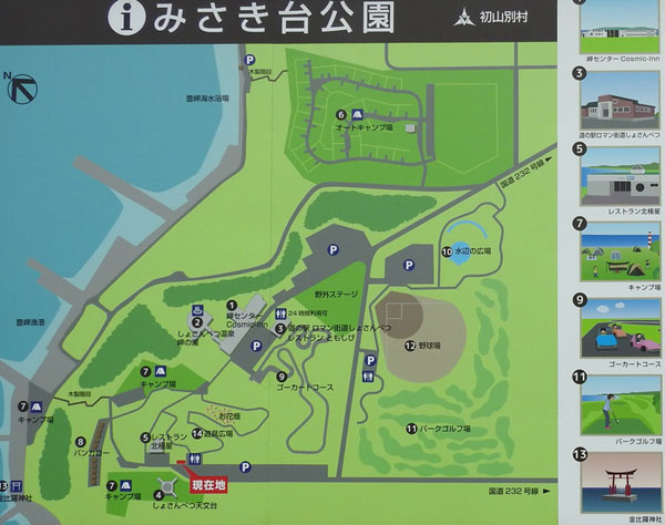初山別村みさき台公園の全体図