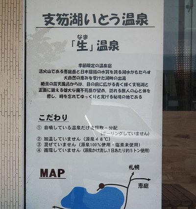 いとう温泉入口の看板