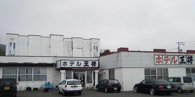 http://lip-hokkaido.com/onsen/spa_img/iburi/kojohama-osyo-001.jpg