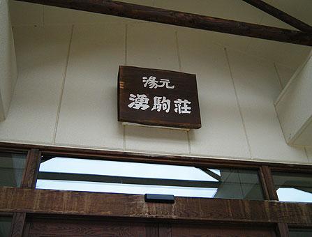湧駒荘入り口