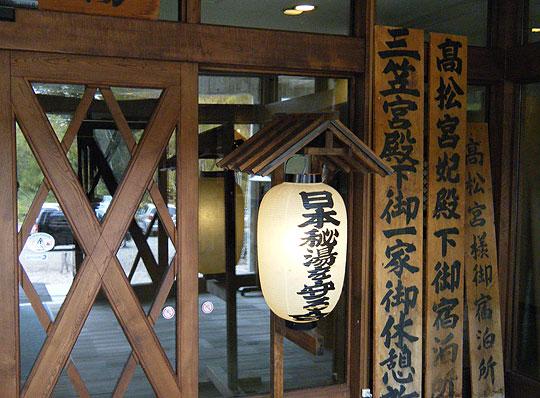 湧駒荘入口の看板