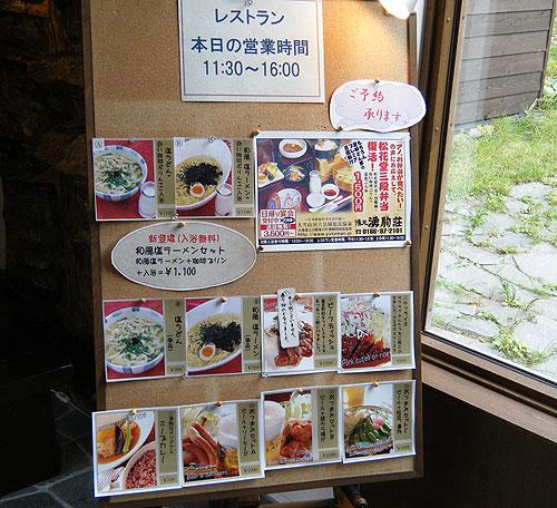 レストラン 神風井