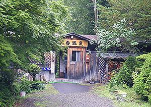 三香温泉の入口