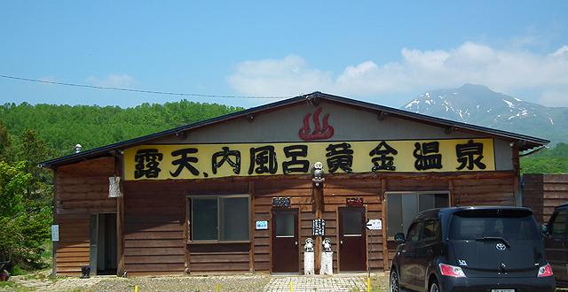 ニセコ黄金温泉