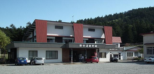 野中温泉別館 外観