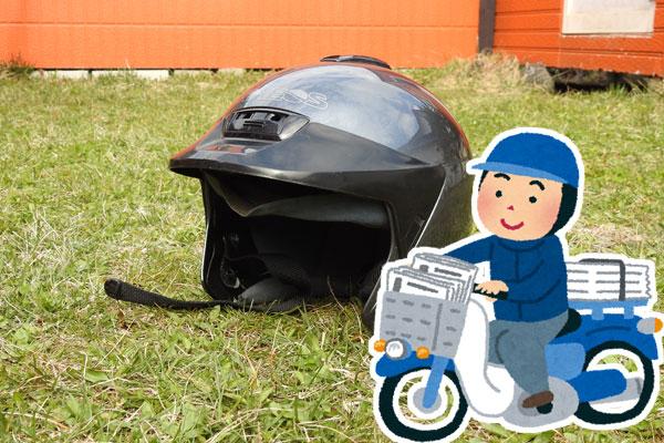 2017-04-29-いただいた古いヘルメット