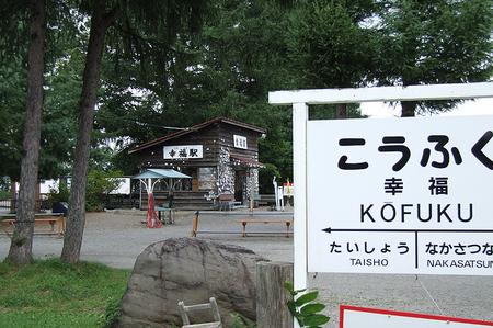 2009-8-30-幸福駅