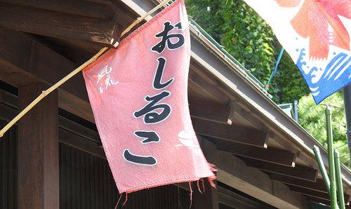 2016-10-07-函館市内 おしるこの店