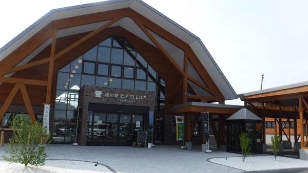 2017-07-01-道の駅ピュア21しほろ