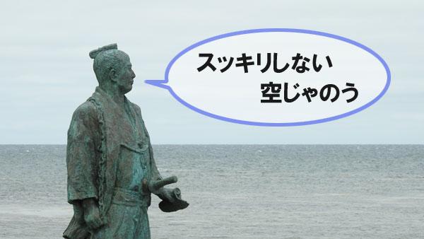 2017-07-18-間宮林蔵の像