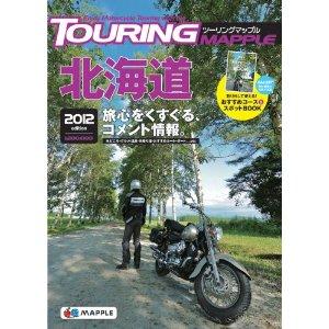 ツーリングマップル 北海道2012版