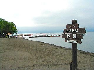 砂湯の湖岸一帯