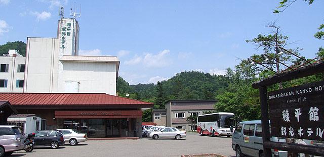 糠平館 観光ホテル